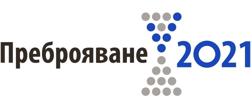 От полунощ започва официалното преброяване на населението на България.То ще продължи до октомври и ще се проведе в два етапа - по електронен път и с посещение...
