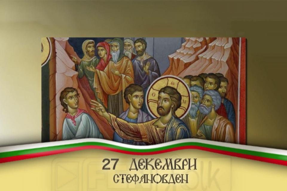 Българската православна църква почита на 27 декември паметта на Свети Стефан, първия мъченик за християнската вяра. Празникът е известен в българския обреден...