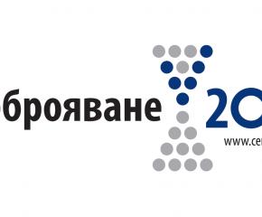 518 контрольори и придружители са одобрени от Общинската преброителна комисия в Сливен