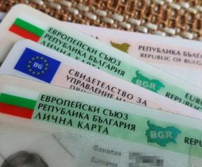 60 процента увеличение на броя заявления за лични карти през изминалата седмица в ОДМВР-Ямбол