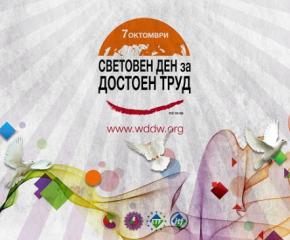 7 октомври е ден за достоен труд