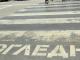 72-годишна пострада на пешеходна пътека