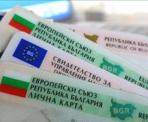 8 349 заявления за български лични документи са приети в ОДМВР- Ямбол през изминалите два месеца