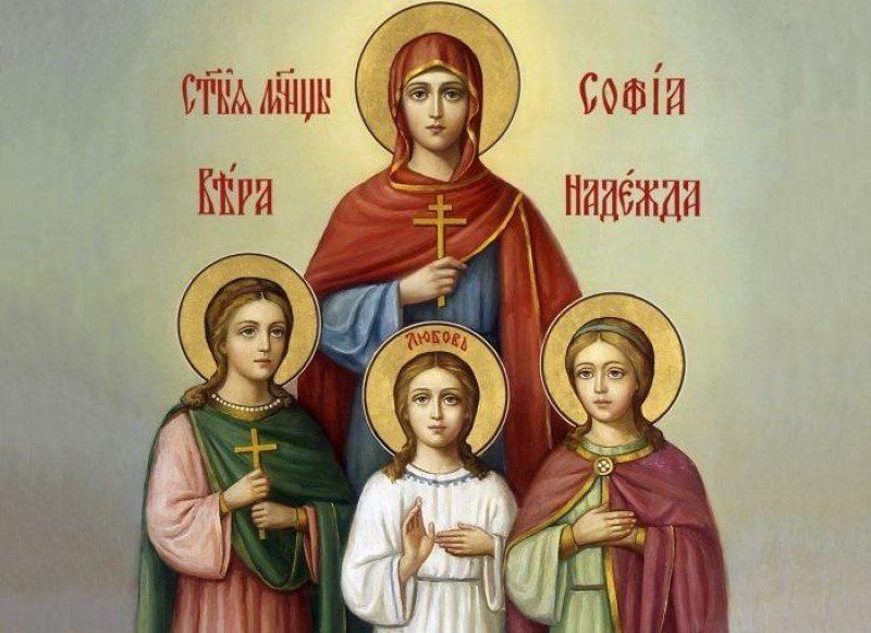 Днес православната църква почита паметта на Светите мъченици София, Вяра, Надежда и Любов. Отдаваме почит на добродетелите, които крепят света - вярата,...