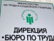 Агенцията по заетостта подновява курсовете за квалификация