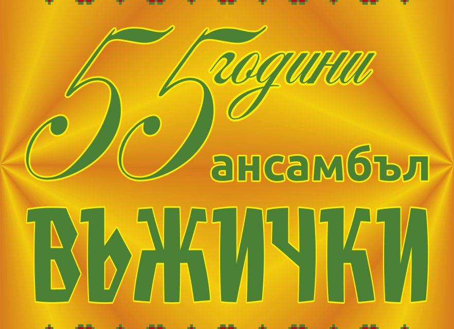 """С тържествен концерт в Деня на Стралджа, 8 ноември емблематичния ансамбъл """"Въжички"""" ще отбележи своя 55 -ти рожден ден. Началото е от 18,00 ч. в салона..."""