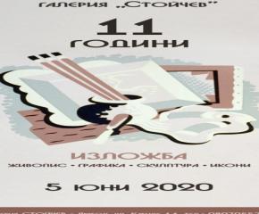"""Арт-галерия """"Стойчев"""" с подарък за Ямбол по повод 11- годишнината си"""