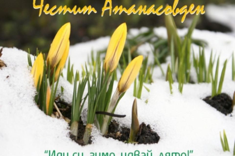 На 18 януари църквата отбелязва Атанасовден. Както Антоний, така и Атанасий не спадат към групата на българските светци, но народът ги е възприел като...