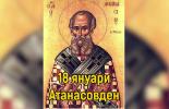 На Атанасовден в община Сливен своя имен ден отбелязват над 1500 души