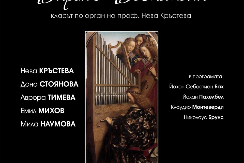 """На 19 септември, неделя, от 11:00 часа класът по орган на проф. Нева Кръстева ще изнесе концерт по повод празника на Културно-информационен център """"Безистен""""..."""