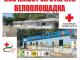 БЧК с кампания за нов живот за старата велоплощадка