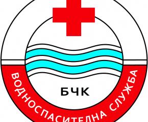 БЧК - Ямбол набира кандидати за водни спасители