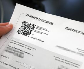 Без карантина за българските граждани, които са ваксинирани и се връщат от червени зони