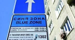 """Без """"Синя зона"""" в Сливен за периода на националния локдаун"""
