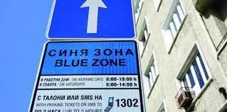 """Да отпадне почасовото платено паркиране на автомобили в обхвата на """"Синя зона"""" в Сливен, гласува на днешното си редовно заседание местният парламент...."""