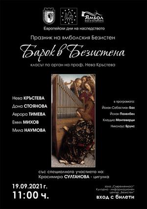"""С бароков концерт на орган """"Безистена"""" в Ямбол отбеляза днес шест години от превръщането на емблематичната за града сграда в културно-информационен център,..."""