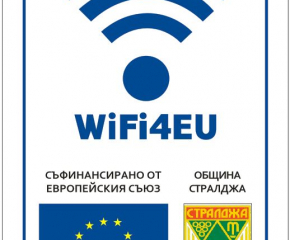 Безплатен интернет за жителите и гостите на община Стралджа