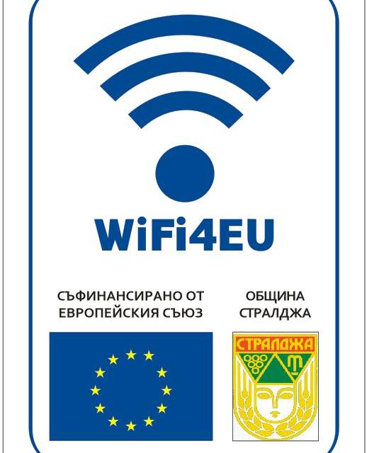 Община Стралджа изпълни проект на Европейската комисия за изграждане на безжична интернет мрежа, която ще осигурява на жителите и гостите на общината безплатна...
