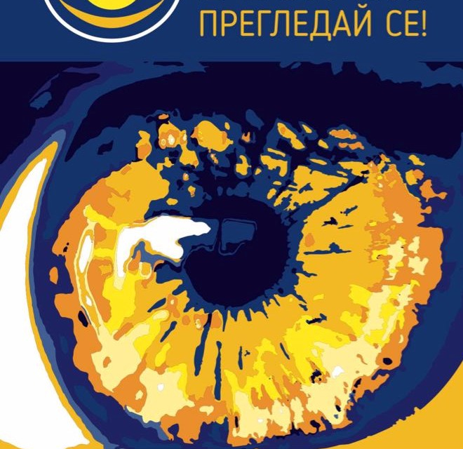 """Сливен се включва в Националнатаскринингова кампания за безплатни очни прегледи""""Зрението е всичко! Прегледай се!"""" наБългарски лекарски съюз, Българскотодружество..."""