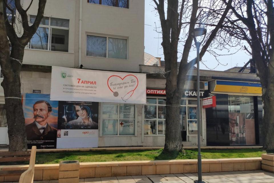 """Кампания под надслов """"Благодарим Ви, че сте до нас"""" организира Община Ямбол в знак на признателност към медицинските специалисти в Ямбол и по повод професионалния..."""