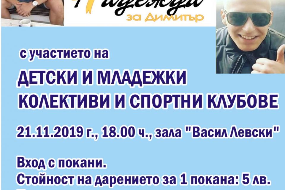 """Община Сливен организира благотворителен концерт """"Надежда за Димитър"""". Димитър е на 20 години. Диагностициран е със Сарком на Юинг – вид рак на костите...."""
