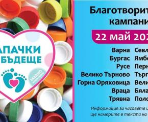 Благотворително събират капачки в Ямбол на 22 май