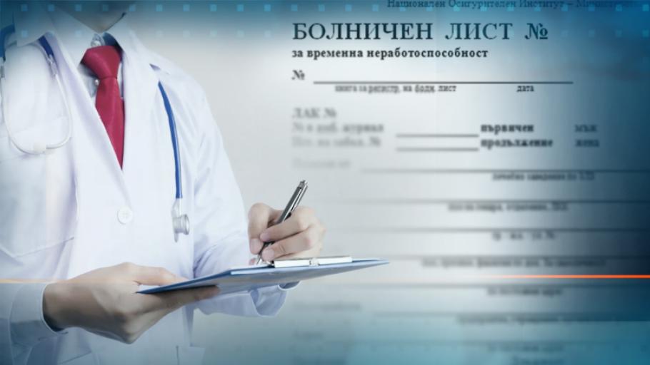Не можем да се съгласим, че лекарят, който издава болничния лист, трябва да осъществява контрола върху режима. Работодателят може да получава информация...