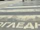 Блъснаха младеж на пешеходна пътека