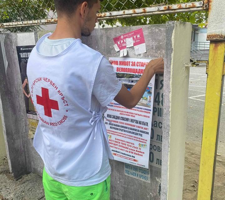 """Доброволците на БМЧК-Ямбол популяризират фондонабирателна кампания на БЧК-Ямбол """"Нека заедно спасим 1 жертва на пътя!"""", чрез разлепване на плакати и раздаване..."""