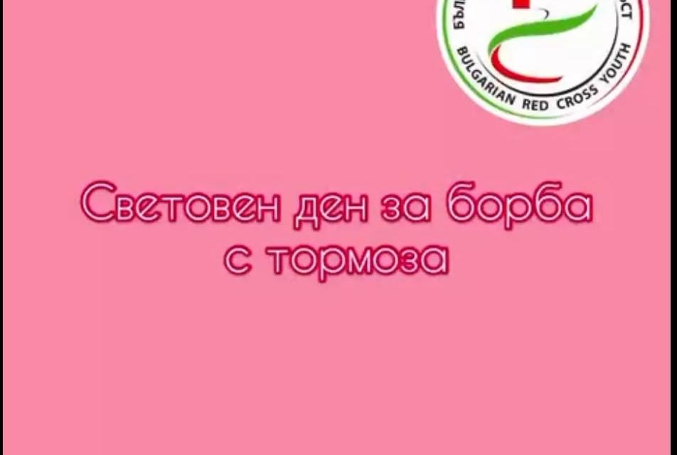 """Доброволците от БМЧК-Ямбол отбелязаха Световния ден за борба с тормоза в училище-""""Ден на розовата фланелка"""", он-лайн. На този ден участниците в кампанията..."""