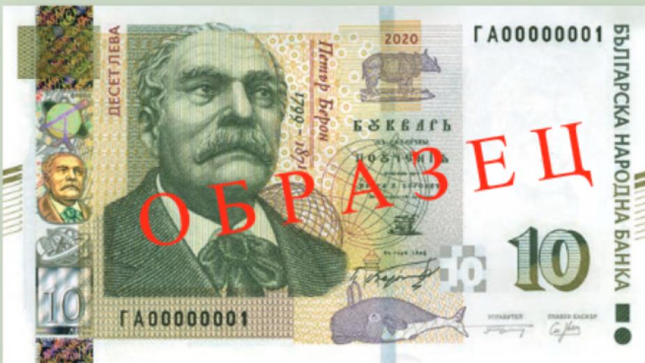 Българската народна банка пуска в обращение нова серия банкнотис номинална стойност 10 лева, емисия 2020 г. Тя ще влезе в обращение от 12 юни 2020 г....
