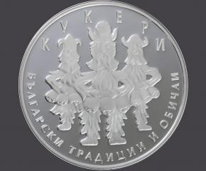"""БНБ пуска сребърна монета """"Кукери"""""""