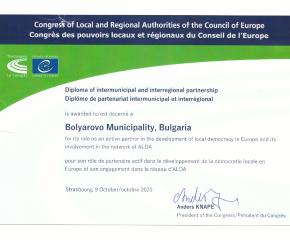Болярово със сертификат от Конгрес към Съвета на Eвропа