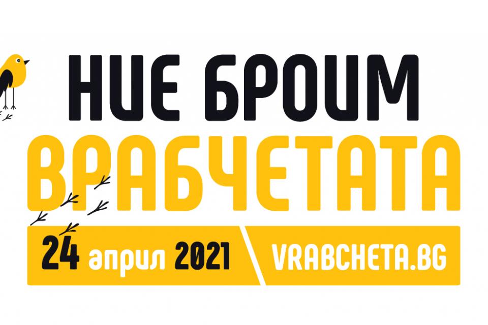 5 години след първото броене на врабчетата в цялата страна Българско дружество за защита на птиците (БДЗП) дава старт на тазгодишната кампания. Датата...