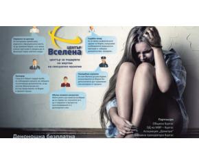 В Бургас лицензират медицински кабинет за жертви на сексуално насилие