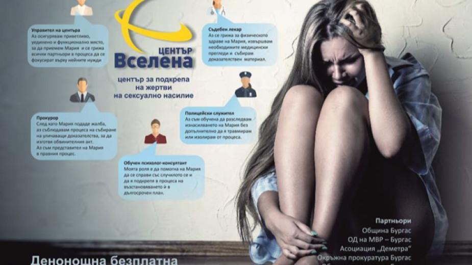 Медицински кабинет за жени, пострадали от сексуално насилие, ще бъде лицензиран в Бургас. Той разполага с необходимото оборудване. Потребността се обуславя...