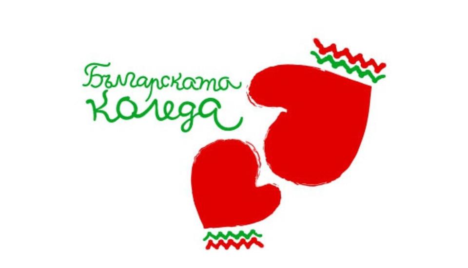 """Българската Коледа"""" с течение на времето се утвърди като най-голямата и морална инициатива, която подпомага усилията за възраждане и осъвременяване на..."""