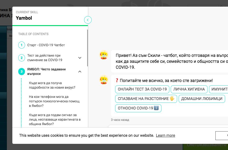 Община Ямбол е една от малкото общини в България, в чийто сайт е активно чатбот приложение, което отговаря на въпроси на граждани за коронавируса. С негова...