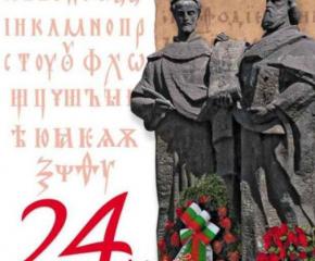 Честит 24 май - Ден на българската просвета и култура и славянската писменост