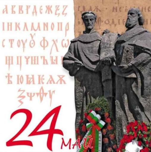 На 24 май честваме Деня на българската просвета и култура и на славянската писменост.На този ден в България се отбелязва националния празник на просветата,...