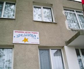 Детската градина в село Скалица затвори врати