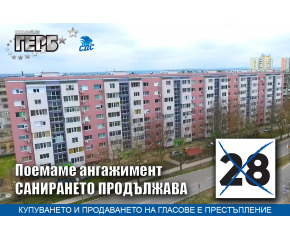 Димитър Иванов, кандидат за народен представител от ГЕРБ-СДС Ямбол:  САНИРАНЕТО ПРОДЪЛЖАВА!