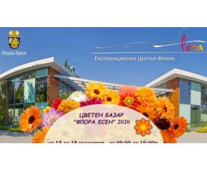 """Днес е последен ден от базар """"Флора Есен"""" в Бургас"""