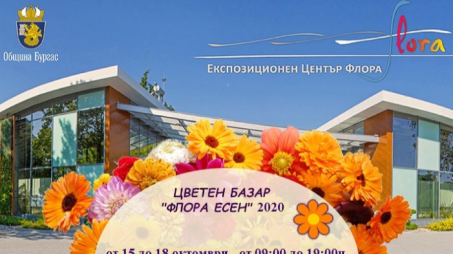 """Днес е последния ден от базара """"Флора Есен""""в Бургас. Цветното изложение се провежда за шеста поредна година в експоцентър """"Флора"""" и ще предложи многообразие..."""