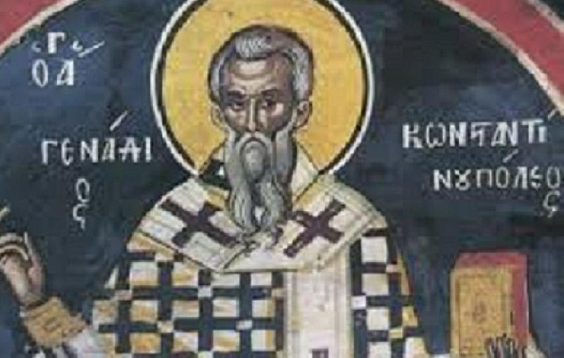 Църквата почита днес Полагане честния пояс на Пресвета Богородица и Св. свщмчк Киприан и Свети Генадий, патриарх Константинополски. Имен ден празнуват...