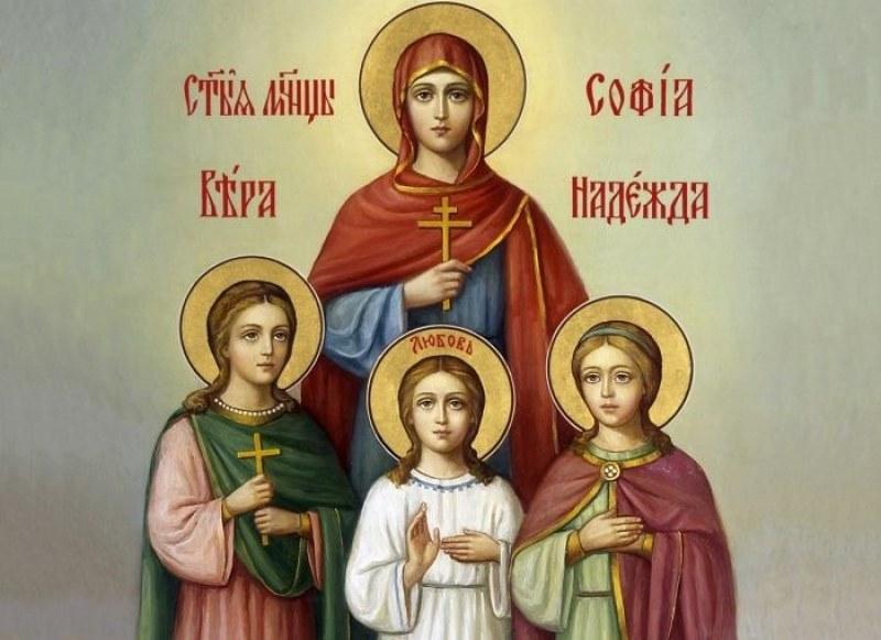 На 17 септември Православната църква почита паметта на Светите мъченици Вяра, Надежда, Любов и майка им София, чието име в превод на български означава...