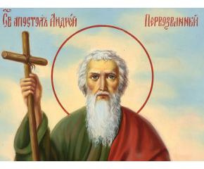 Днес отбелязваме Андреевден