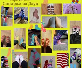 Днес отбелязваме Международния ден на хората със синдром на Даун