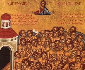Днес почитаме Св. четиридесет мъченици