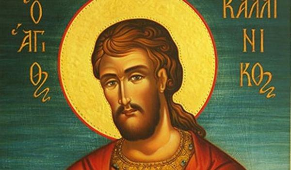 На 29 юли,на осмата неделя след Петдесетница, почитаме Св. Мъченик Калиник.Той се родил в Киликия (Мала Азия) и бил възпитан в християнския закон. Посветил...